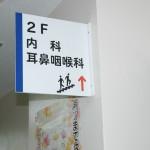 2階へおいでください
